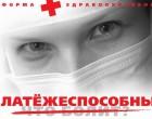 Медична реформа: доведеться офіційно платити страховій і неофіційно – лікарю