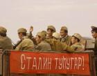 Сталинизм и 21 век