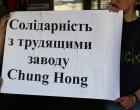 АСТ провела акцію солідарності з робітниками Chung Hong Electronics (фото)