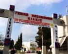 Греция: 20 февраля официально начался захват больницы в Килкисе
