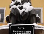 В Киеве установлен памятник Петру Кропоткину