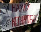 В Києво-Могилянській академії студенти і викладачі протестували проти виступу депутатки Ірини Фаріон