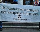 Киев. Акция солидарности с социально-культурным центром в Севастополе