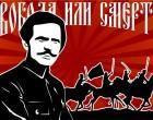 Набір у лави лібертарного десятку харківського майдану
