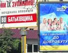 """28-го березня синдикалісти пікетуватимуть офіс правлячої партії """"Батьківщина"""""""