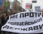 Влада в Дніпропетровську незаконно забороняє мітинги