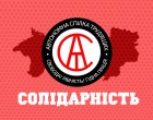 Призыв АСТ-Харьков к солидарности с переселенцами из Крыма и восточных областей.