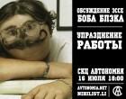 """Обсуждение БезПартШколы: Боб Блэк """"Упразднение работы"""""""