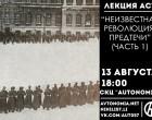Лекція АСТ-Харьков: Неизвестная революция