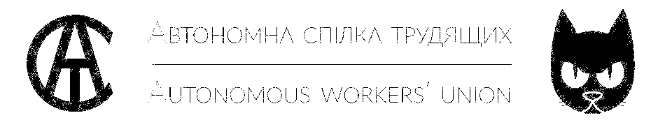 Автономна спілка трудящих | Автономный Союз Трудящихся | Autonomous Worker's Union