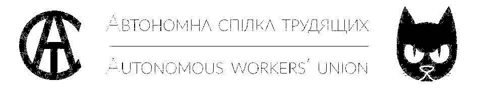 Автономна спілка трудящих | Автономный Союз Трудящихся | Autonomous Worker's Union