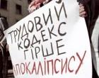 Акція проти ухвалення Трудового Кодексу