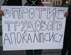 Харьковские анархисты провели митинг против принятия антирабочего Трудового кодекса