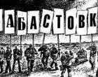 Десять причин приступить к забастовке