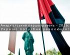 Анархістський першотравень: Україні потрібна революція!